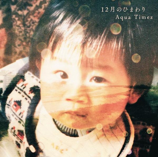 Aqua Timez/12月のひまわり(通常盤)