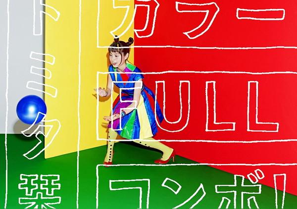 トミタ栞/カラーFULLコンボ!(初回生産限定アニメ盤)(DVD付)