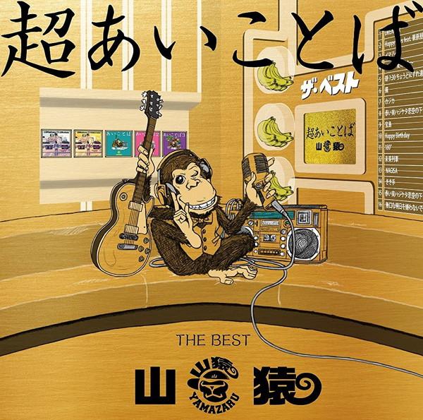 山猿/超あいことば-THE BEST-(初回生産限定盤)(DVD付)