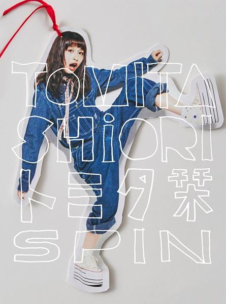 トミタ栞/SPIN(初回生産限定盤)(DVD付)