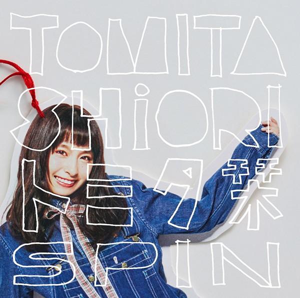 トミタ栞/SPIN(通常盤)