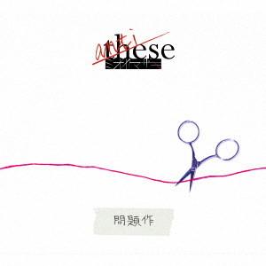 ミオヤマザキ/anti-these〜問題作〜(初回生産限定盤A)(DVD付)