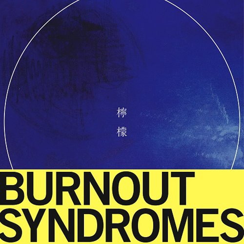 BURNOUT SYNDROMES/檸檬(通常盤)