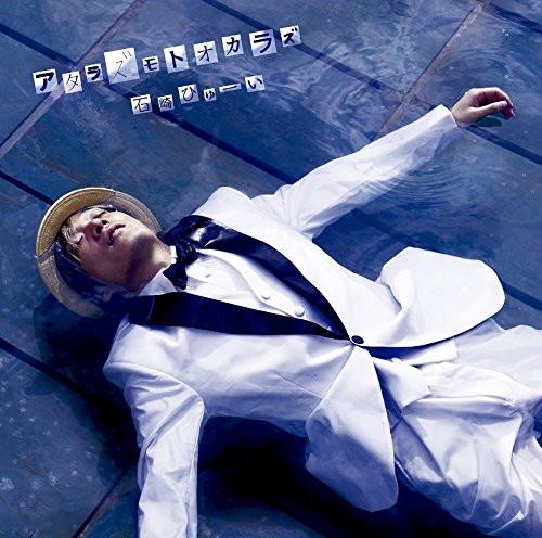 石崎ひゅーい/アタラズモトオカラズ(初回生産限定盤)(DVD付)