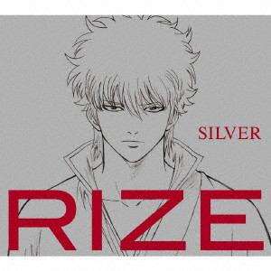 RIZE/SILVER(アニメ盤)