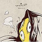 【クリックでお店のこの商品のページへ】amazarashi/爆弾の作り方