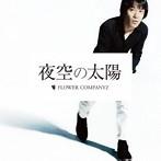 フラワーカンパニーズ/夜空の太陽(初回生産限定盤)(DVD付)