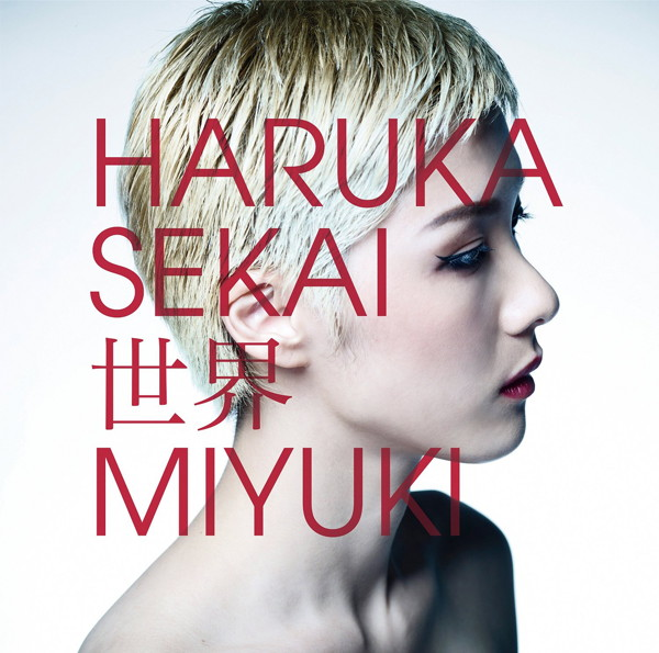 ハルカトミユキ/世界(初回生産限定盤)(DVD付)
