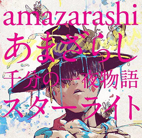 amazarashi/あまざらし 千分の一夜物語 スターライト(初回生産限定盤)(DVD付)