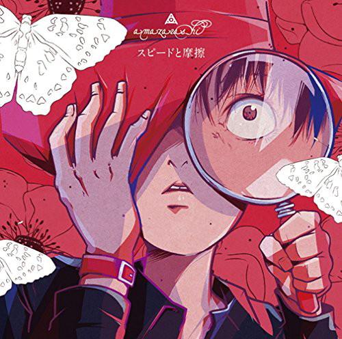 amazarashi/スピードと摩擦(初回生産限定盤)(DVD付)