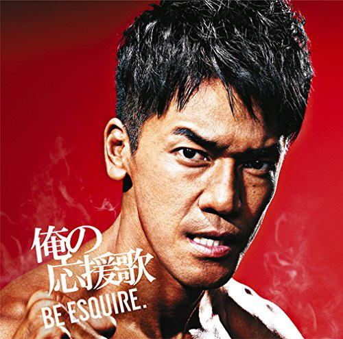 BE ESQUIRE. 俺の応援歌 mixed by DJ和