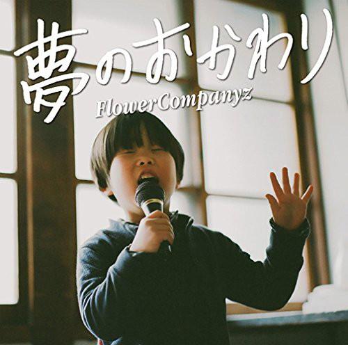 フラワーカンパニーズ/夢のおかわり(初回生産限定盤)(DVD付)