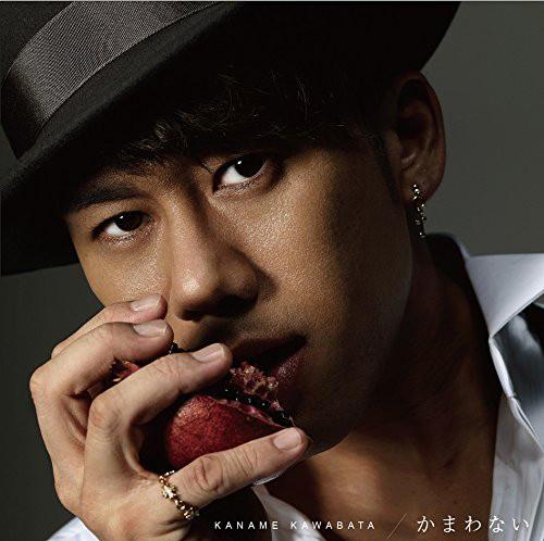 川畑要/かまわない(初回生産限定盤)(DVD付)