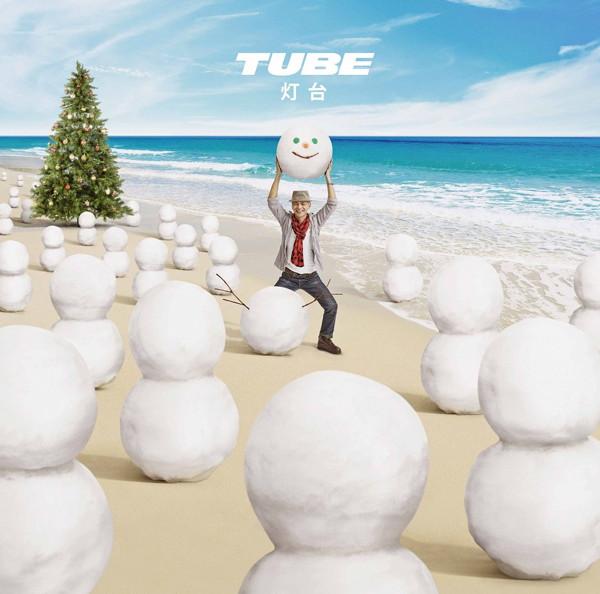 TUBE/灯台(初回生産限定盤B)