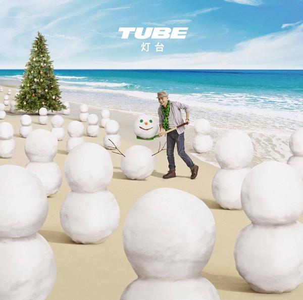 TUBE/灯台