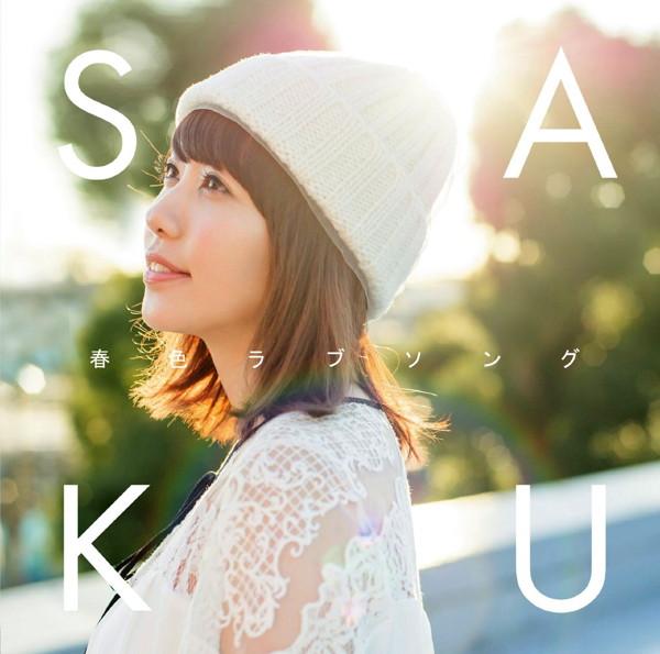 Saku/春色ラブソング
