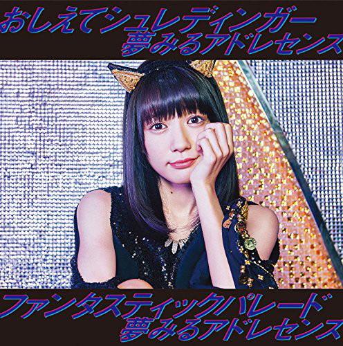 夢みるアドレセンス/おしえてシュレディンガー/ファンタスティックパレード(初回生産限定盤B)