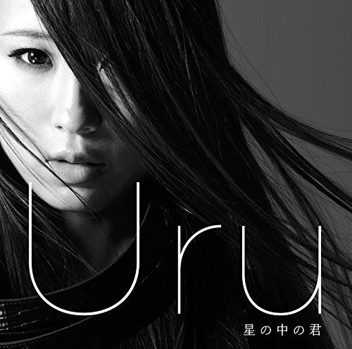 Uru/星の中の君