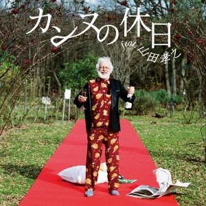 フジファブリック/カンヌの休日 feat. 山田孝之(初回生産限定盤)(DVD付)