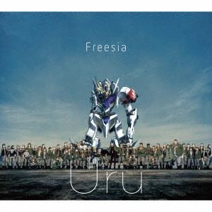 Uru/フリージア(期間生産限定盤)