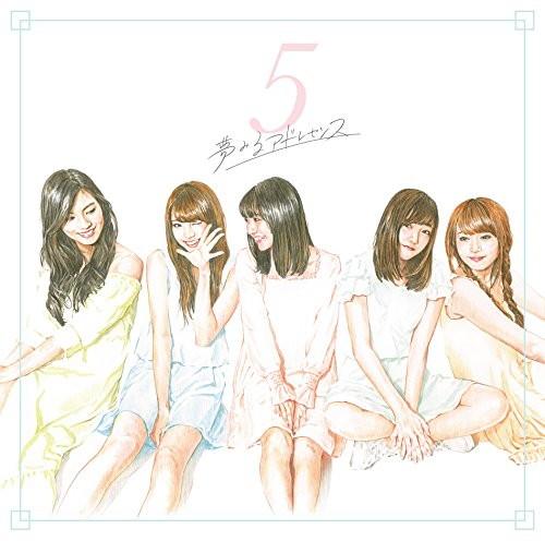 夢みるアドレセンス/5(期間生産限定盤)