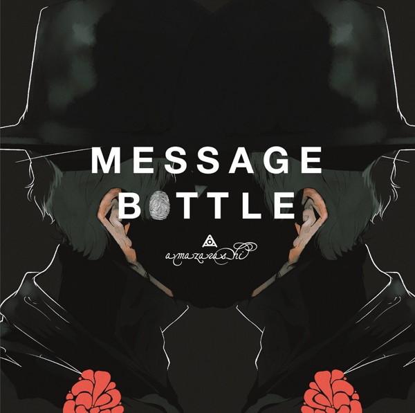amazarashi/メッセージボトル