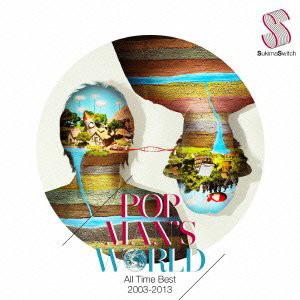 スキマスイッチ/POPMAN'S WORLD〜All Time Best 2003-2013〜