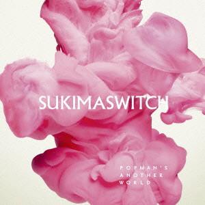 スキマスイッチ/POPMAN'S ANOTHER WORLD(通常盤)