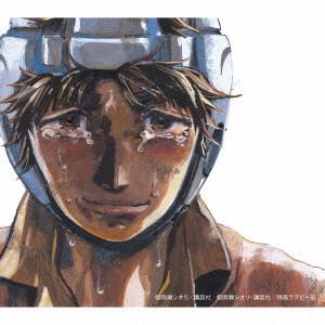 スキマスイッチ/全力少年 produced by 奥田民生(期間生産限定アニメ盤)