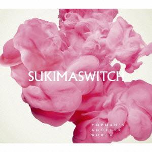 スキマスイッチ/POPMAN'S ANOTHER WORLD(初回生産限定盤)