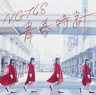 NGT48/青春時計(TypeA)(DVD付)