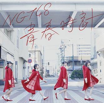 NGT48/青春時計(TypeB)(DVD付)