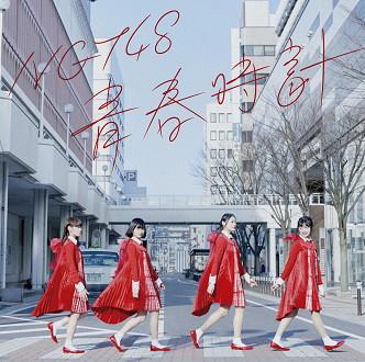 NGT48/青春時計(TypeC)(DVD付)