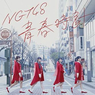 NGT48/青春時計