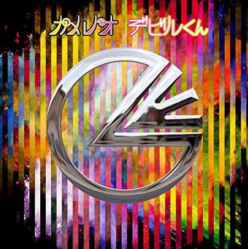 カメレオ/デビルくん(初回生産限定盤)(DVD付)