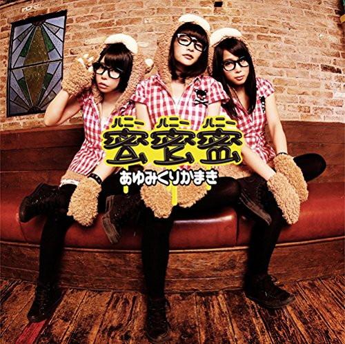 あゆみくりかまき/蜜蜜蜜(初回生産限定盤)(DVD付)