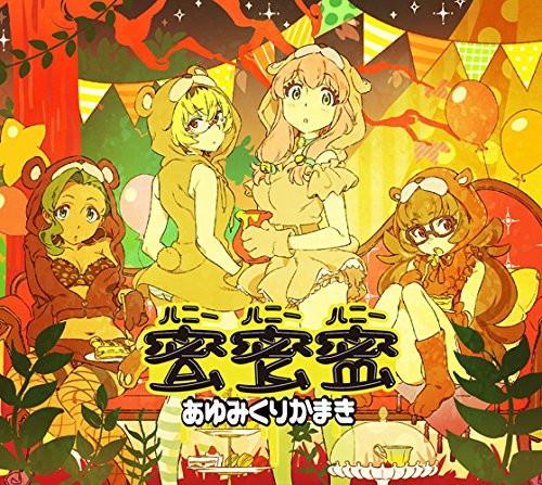 あゆみくりかまき/蜜蜜蜜(期間生産限定アニメ盤)(DVD付)