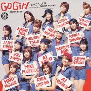 モーニング娘。/Go Girl〜恋のヴィクトリー〜