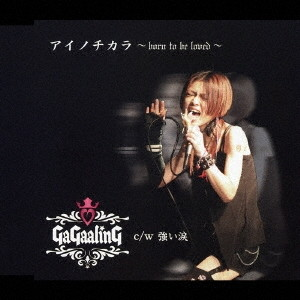 GAGAALING/アイノチカラ〜born to be loved〜