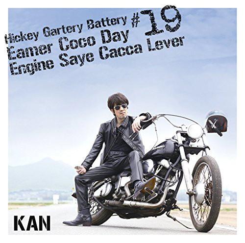 KAN/弾き語りばったり #19 今ここでエンジンさえ掛かれば