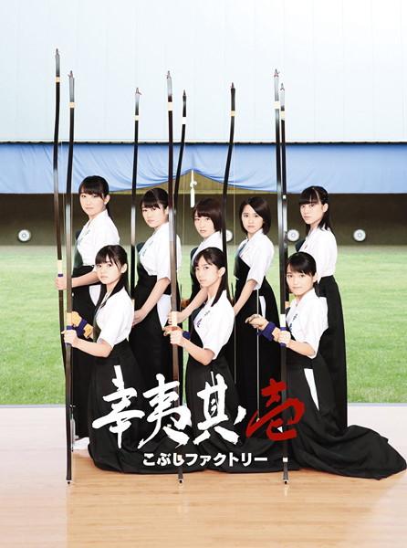 こぶしファクトリー/辛夷其ノ壱(初回生産限定盤A)(DVD付)