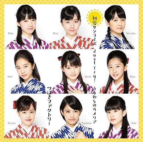 つばきファクトリー/初恋サンライズ/Just Try!/うるわしのカメリア(初回生産限定盤SP)(DVD付)