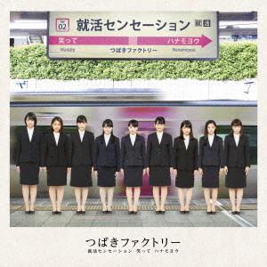 つばきファクトリー/就活センセーション/笑って/ハナモヨウ(初回生産限定盤SP)(DVD付)
