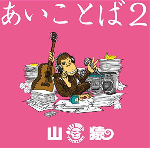 山猿/あいことば2(初回生産限定盤)(DVD付)