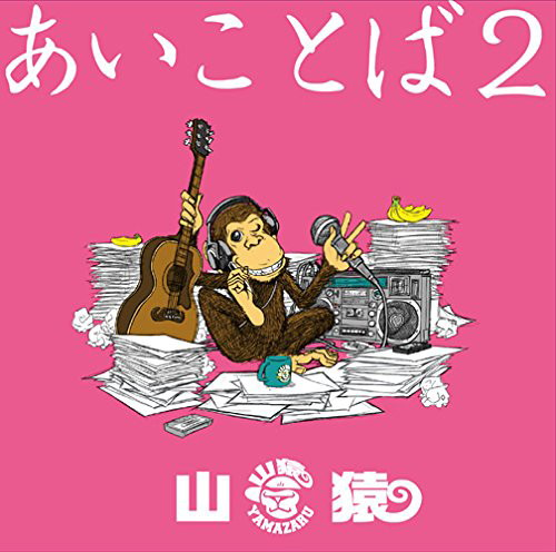 山猿/あいことば2