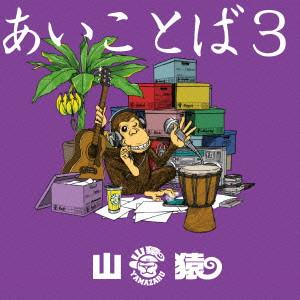 山猿/あいことば3(初回生産限定盤)(DVD付)
