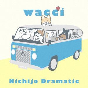 wacci/日常ドラマチック(期間生産限定盤)
