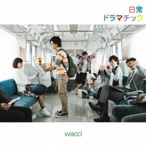 wacci/日常ドラマチック(通常盤)