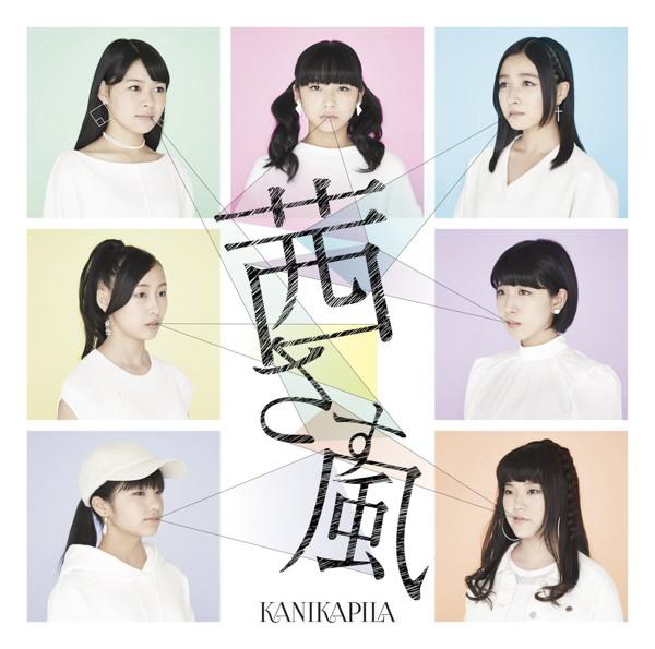 KANIKAPILA/茜さす風(通常盤)