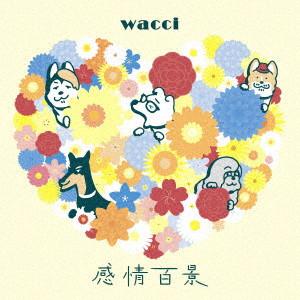 wacci/感情百景(期間生産限定盤)